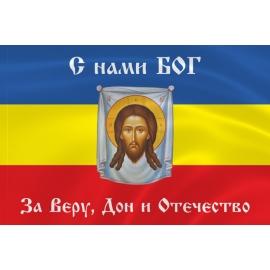"""Флаг Всевеликого войска Донского """"С нами Бог"""""""
