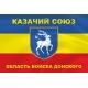 Флаг Казачий союз. Область войска Донского