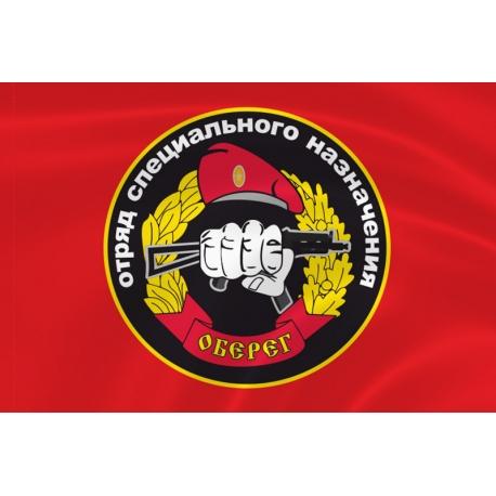 Флаг спецназа «Оберег» ОСН