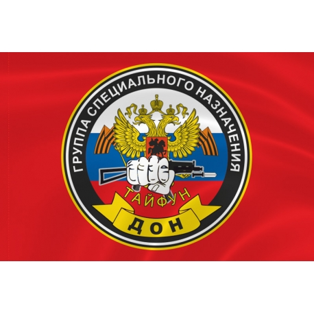 Флаг спецназа «Тайфун Дон» ГСН