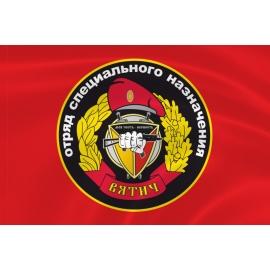 Флаг спецназа «Вятич» ОСН