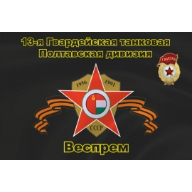 Флаг ЮГВ 13-я Гвардейская танковая Полтавская дивизия, Веспрем