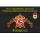 Флаг ЮГВ 19-я Гвардейская танковая Николаев-Будапештская дивизия, Эстергом