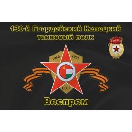 Флаг ЮГВ 130-й Гвардейский Келецкий танковый полк, Веспрем