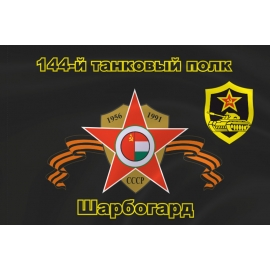 Флаг ЮГВ 144-й танковый полк, Шабогард
