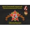 Флаг ЮГВ 201-й Киевский танковый Краснознаменный полк, Польгарди