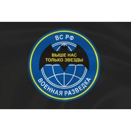 Флаг военной разведки «Выше нас только звезды»