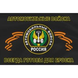 Флаг автомобильных войск