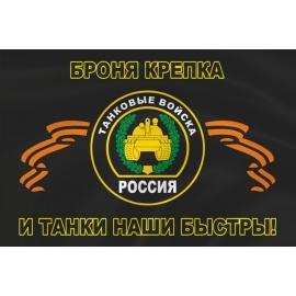Флаг танковых войск