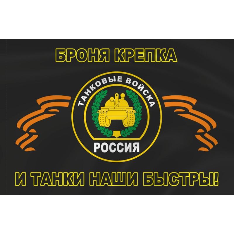 Танковые войска флаг фото