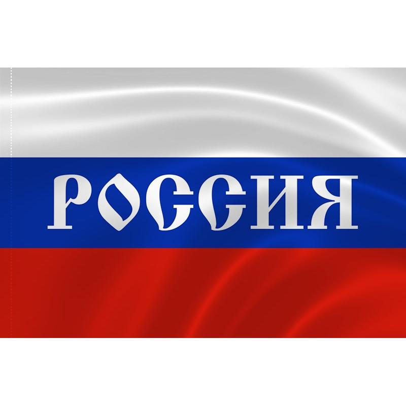 Сделать, надпись россия в картинках для детей
