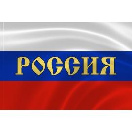 """Российский флаг с надписью """"Россия"""""""