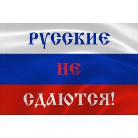 """Российский флаг с надписью """"Русские не сдаются!"""""""