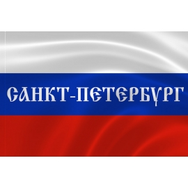 Российский флаг с надписью города Санкт-Петербург