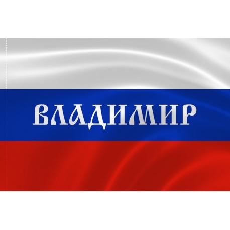 Российский флаг с надписью города Владимир
