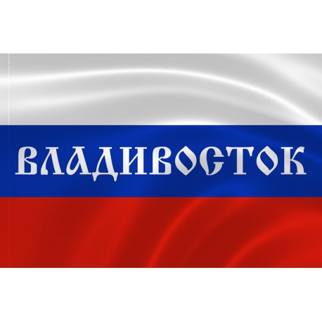 Российский флаг с надписью города Владивосток