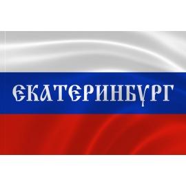 Российский флаг с надписью города