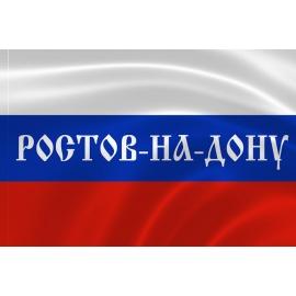 Российский флаг с надписью города Ростов-на-Дону