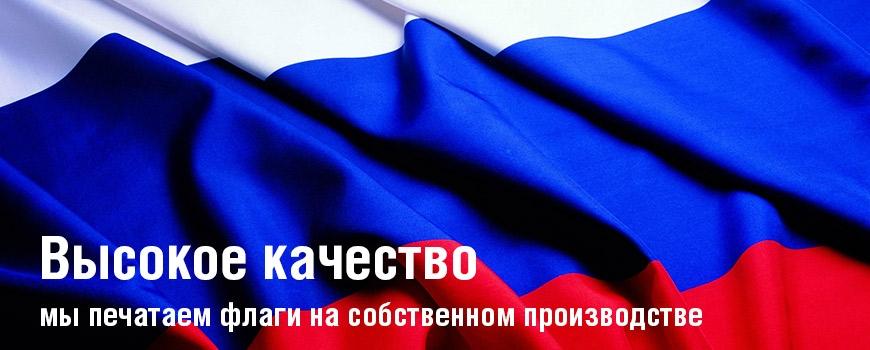 Качество наших флагов